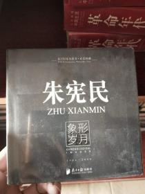 朱宪民-象形岁月
