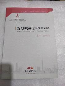 """""""中国新型城镇化理论与政策研究""""丛书:新型城镇化与住房发展"""