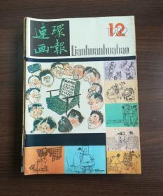 连环画报1982年(4-12期)