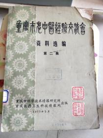 重庆市老中医经验交流会资料选编第二集