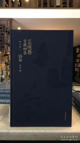 《芷兰斋书跋初集》(16开布面精装) 2018年修订版 10品,新鲜出炉.)