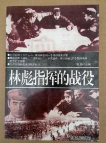 林彪指挥的战役