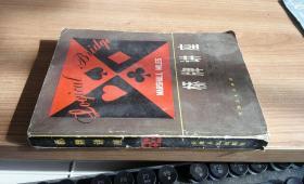 桥牌讲座  马歇尔·迈尔斯著 天津人民出版社