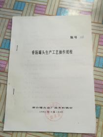 香肠罐头生产工艺操作规程(油印)
