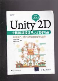 Unity2D手机游戏设计从入门到实战