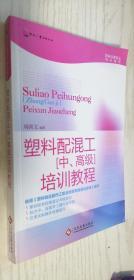塑料配混工(中、高级)培训教程  刘西文