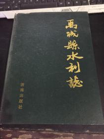禹城县水利志