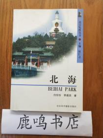 北京览胜丛书:北海
