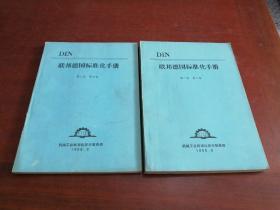 联邦德国标准化手册《第一卷 第二卷、第三卷 第四卷》 共两本合售