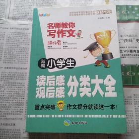新编小学生读后感、观后感分类大全(重点突破,作文提分就读这一本!)