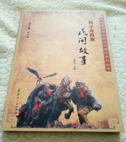 柯尔克孜族民间故事,黑龙江省非物质文化遗产系列丛书