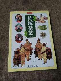 中国传统茶艺图鉴