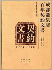 成都龙泉驿百年契约文书