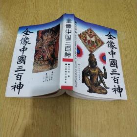全像中国三百神