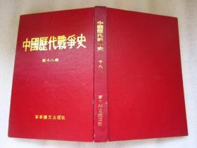 中国历代战争史(第十八册)(精装)F