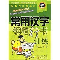 常用汉字钢笔行书训练