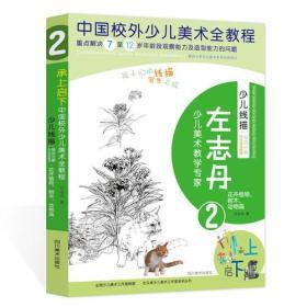少儿线描局部分解写生系统教程 花卉植物、树木、动物篇