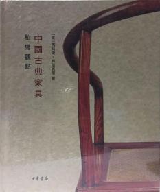 中国古典家具:私房观点【中华书局】现货包邮