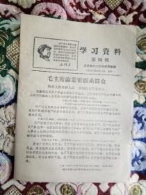 文革资料: 学习资料  第四期