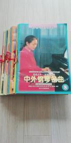 中外钢琴名曲(8,9,11,12,14--20)11本合售