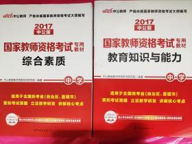 二手 正版 中公 2017教育知识与能力:中学 +2017综合素质 世界图书出版公司 9787510044823