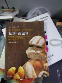 私享面包书