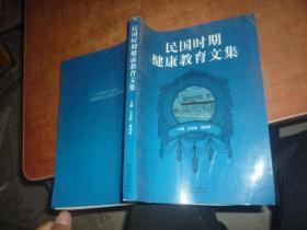 民国时期健康教育文集