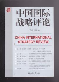 中国国际战略评论2018(下)