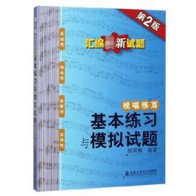 視唱練耳-基本練習與模擬試題-第2版-匯編試題