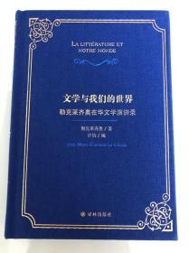 2008诺贝尔文学奖获得者勒克莱齐奥(法国)签名本《文学与我们的世界》演讲录(勒克莱齐奥,许钧双签名本)保真!一版一印!精装全新!