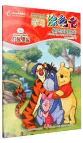 绘本迪士尼英语家庭版学习涂色书*英汉对照--维尼与好朋友