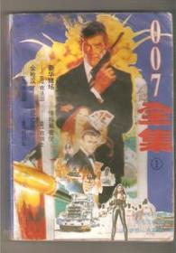 007全集1