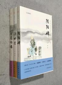 长篇小说.汉水文化三部曲(全三册,全新版)