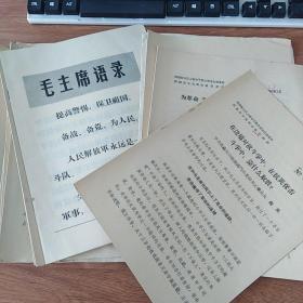 西南区县以上领导干部学习毛主席著作积极分子代表会发言材料选编(活页32份)
