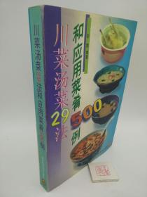 川菜汤菜29法和应用菜肴500例