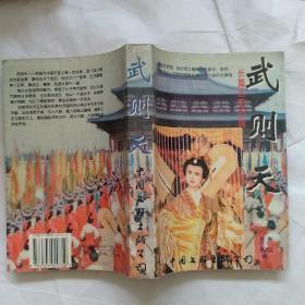 武则天长篇历史小说等著中国文联出版公司