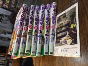 7本合售: 日文原版: 学研漫画  日本の历史 3、4、5、6、7 、9、10  【株式会社 学研社】