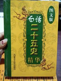白话二十五史精华 图文版1-10册全 精装