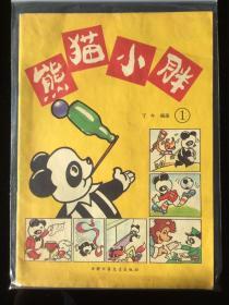 熊猫小胖(一)