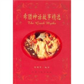 希腊神话故事精选2 贺明华二手 天津人民出版社 9787201040790