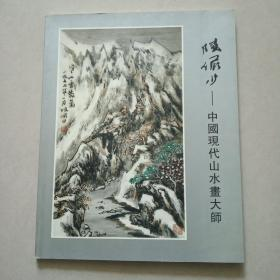 陆俨少——中国现代山水画大师