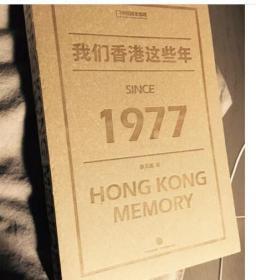 【全新正版书】380页精品《我们香港这些年》防线装开脊书