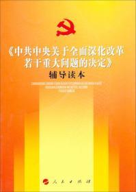 《中共中央关于全面深化改革若干重大问题的决定》(辅导读本)