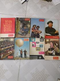 无线电1960年-1967年(8年73册合售 60.61年各6册 67年只有第1期)