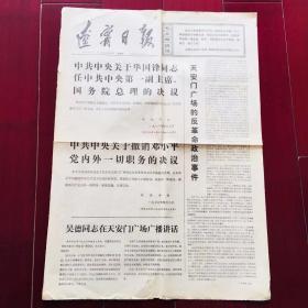 辽宁日报【1976年4月8日】2版