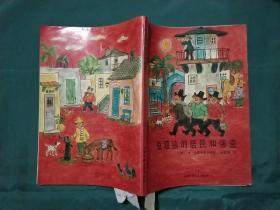 《豆蔻镇的居民和强盗》(彩色图文本)1987年3月一版一印,每页已检查核对不缺页
