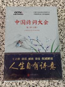 中国诗词大会第三季(套装共3册)