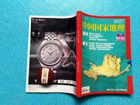中国国家地理【杂志 期刊 2017.10 特刊(随书附赠1张地图) 黄河 黄土】