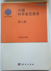 国家科学思想库·决策咨询系列:中国科学家思想录(第9.10.11.12辑)4本合售