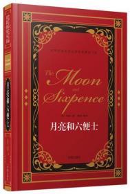 月亮和六便士/世界经典文学名著名家典译书系